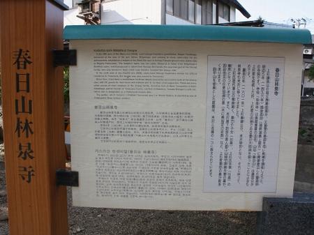Rinsenji_3s2